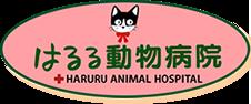 はるる動物病院