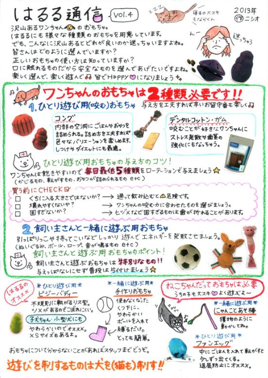 はるる通信vol.4