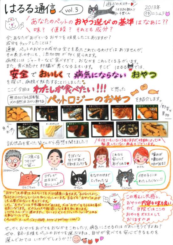 はるる通信vol.3
