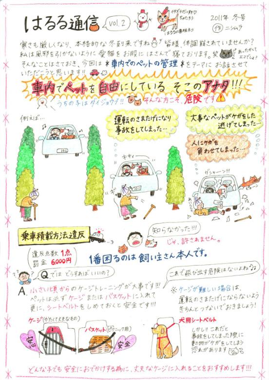 はるる通信vol.2